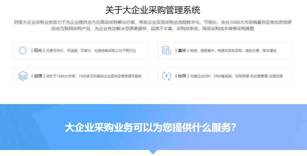 大企业采购互联网采购整体解决方案_01.jpg