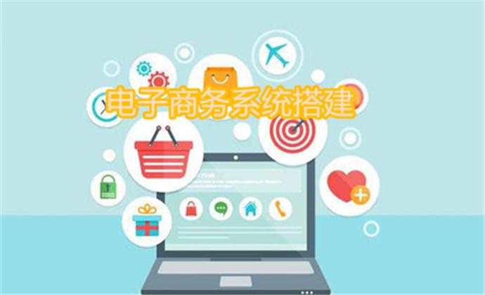 电子商务系统搭建四阶段,通过市场、需求分析开展搭建工作