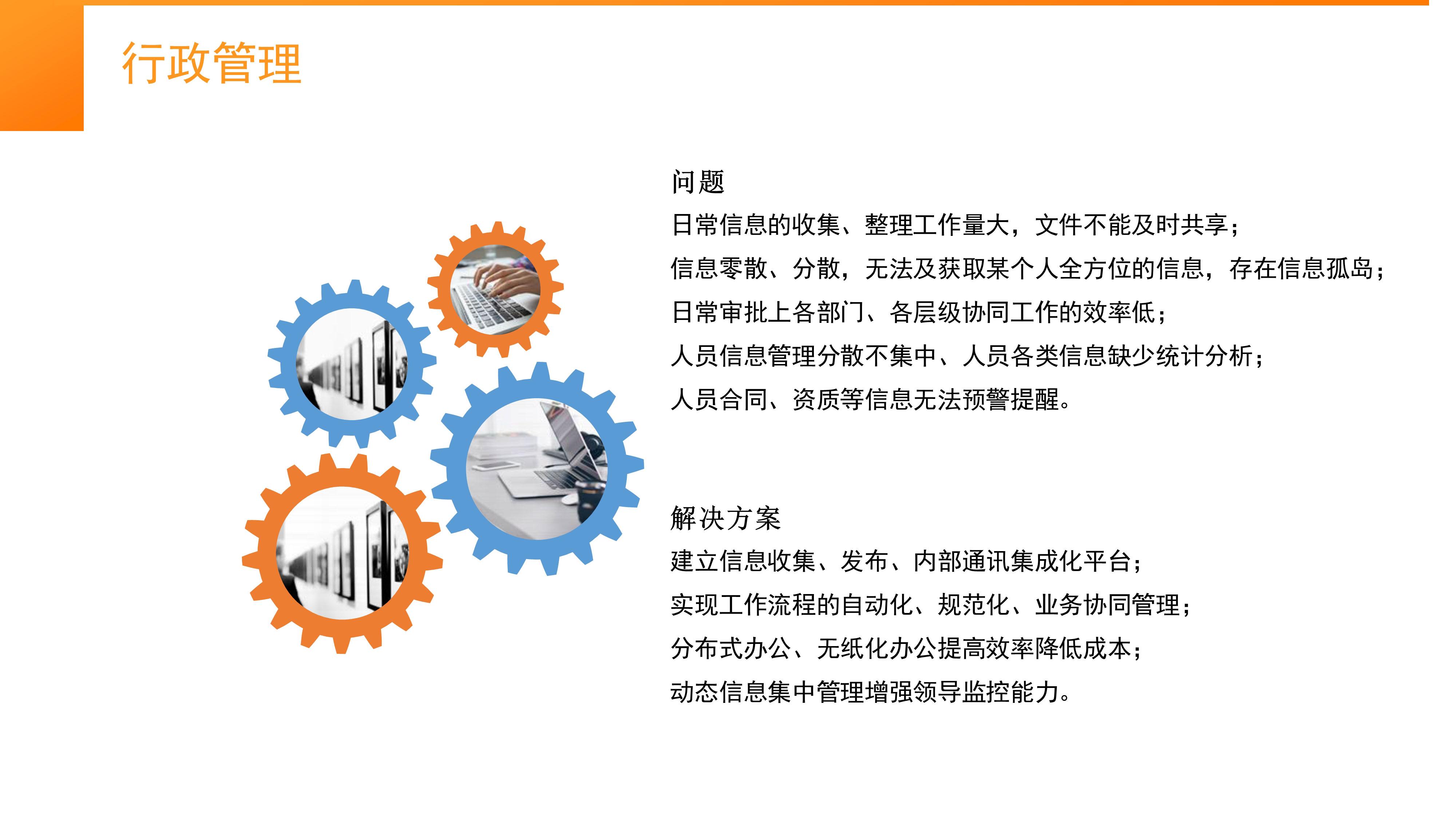 013011343503_0信天使综合信息管理系统旗舰版_10.jpg