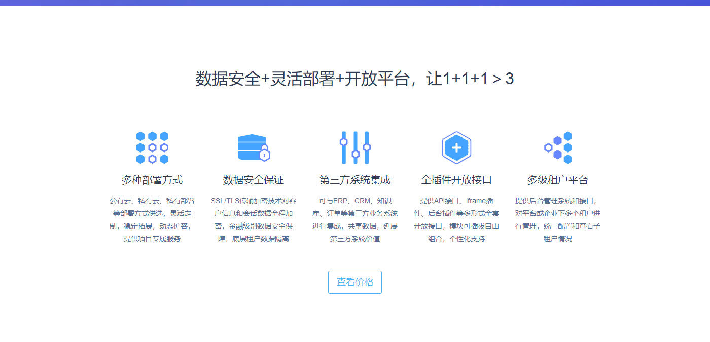 环信客服云_04.jpg