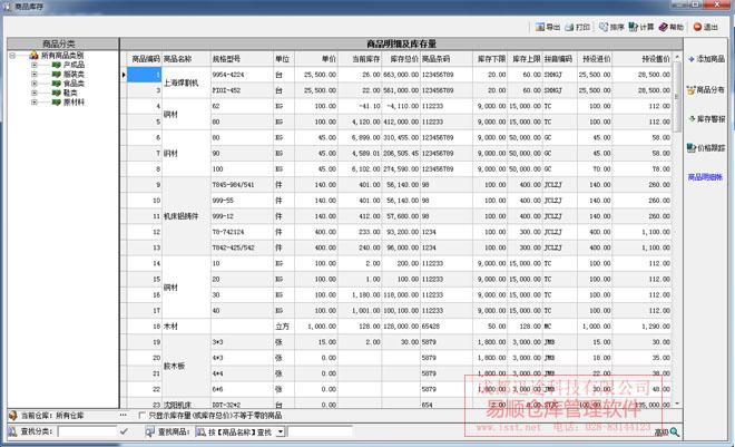 易顺仓库管理软件-3.jpg