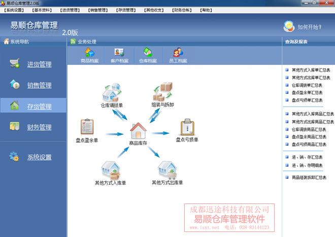 易顺仓库管理软件-1.jpg