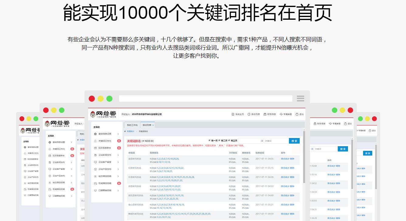 网总管-AI搜索排名-6.png