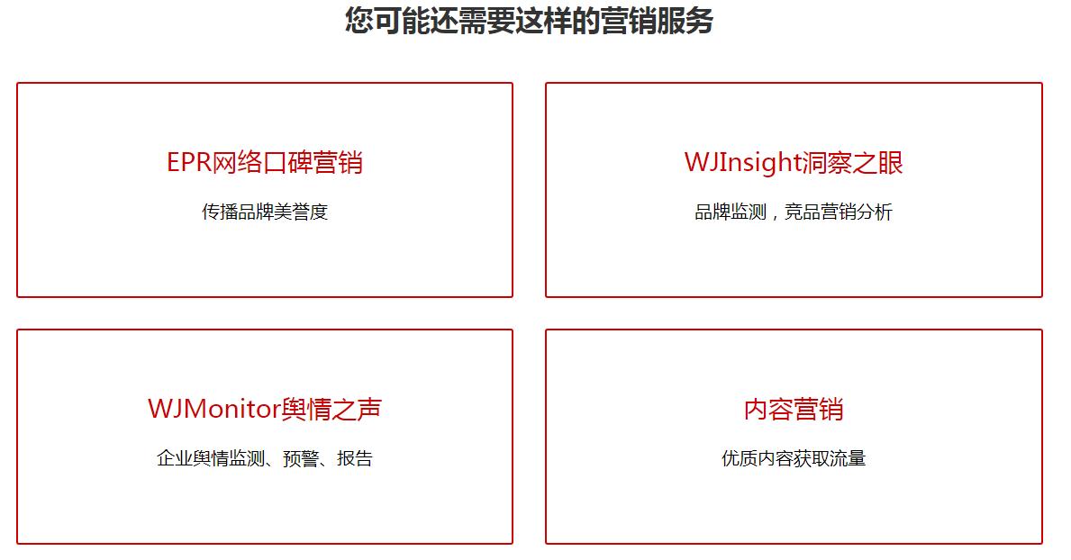 文军营销-搜索引擎营销-2.png
