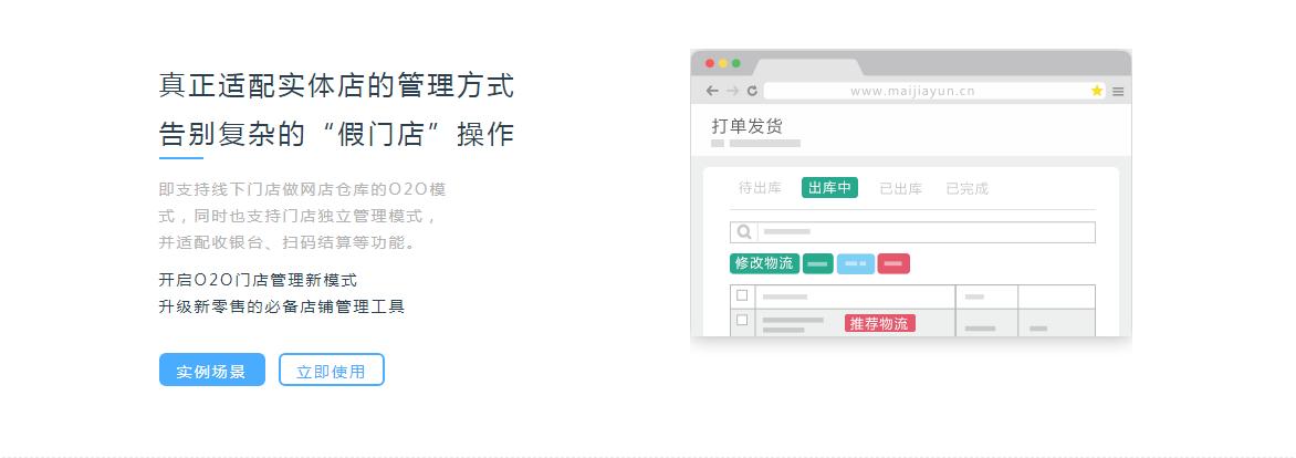 卖家云-进销存软件-2.png