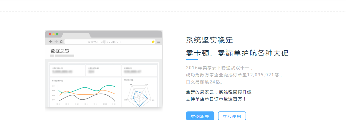 卖家云-进销存软件-3.png