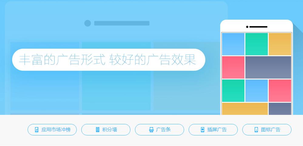 趣米移动广告平台-1.png