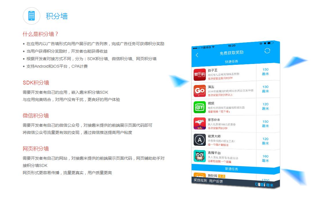 趣米移动广告平台-3.png