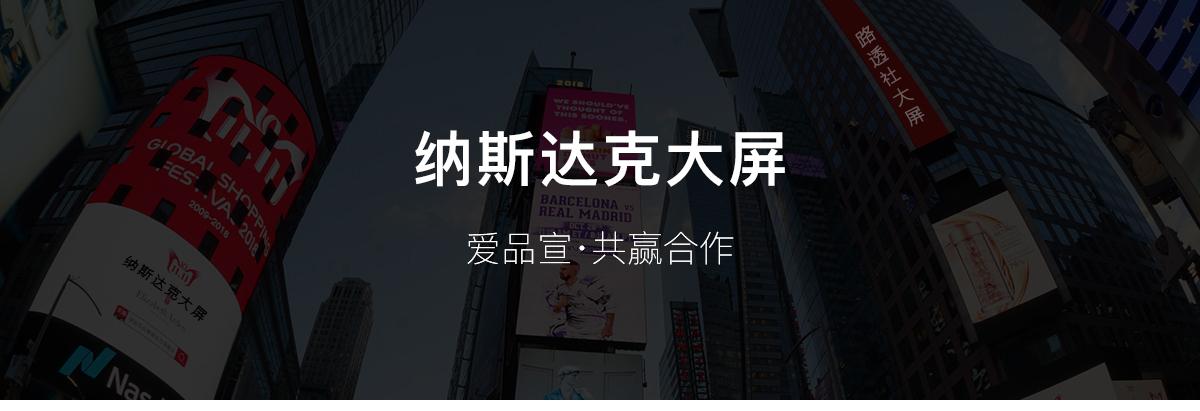 爱品宣纳斯达克-路透社大屏广告-1.jpg
