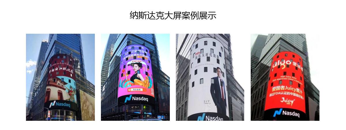 爱品宣纳斯达克-路透社大屏广告-3.jpg