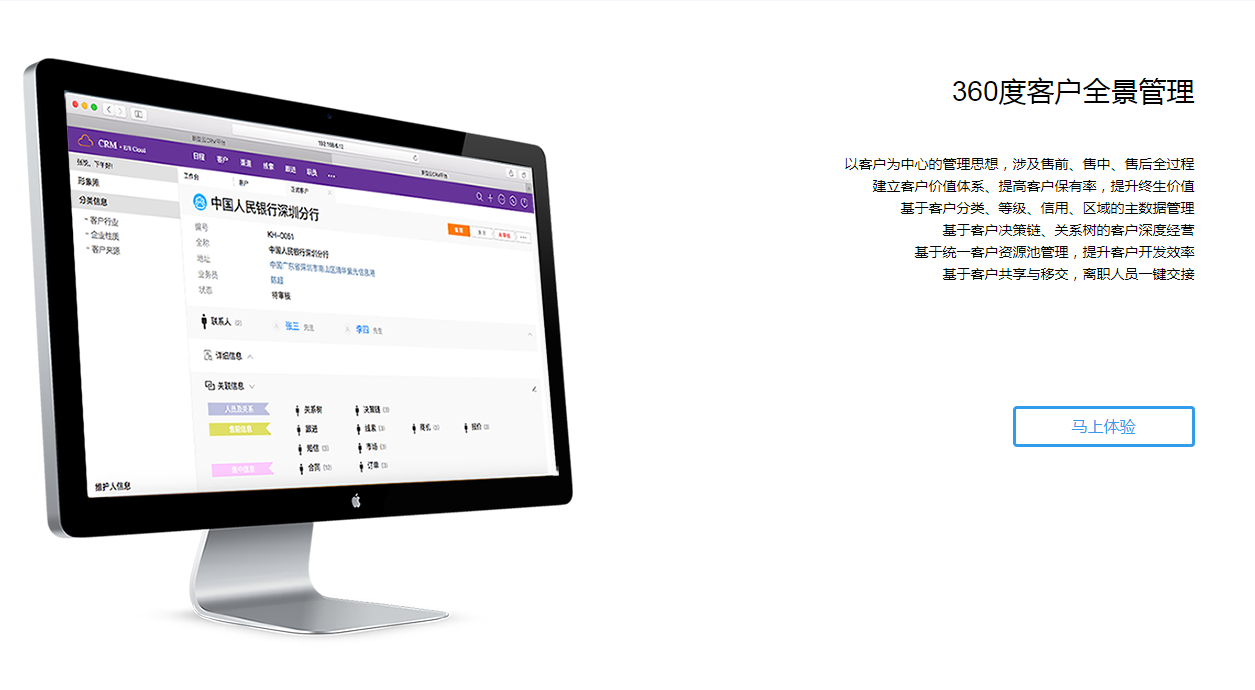 鹏为E6集团型企业CRM-3.png