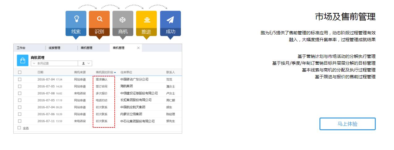 E5 大中型组织CRM-5.png