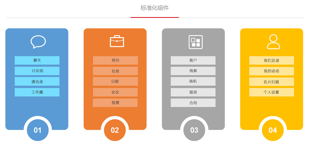 移动应用平台 V5-2.png