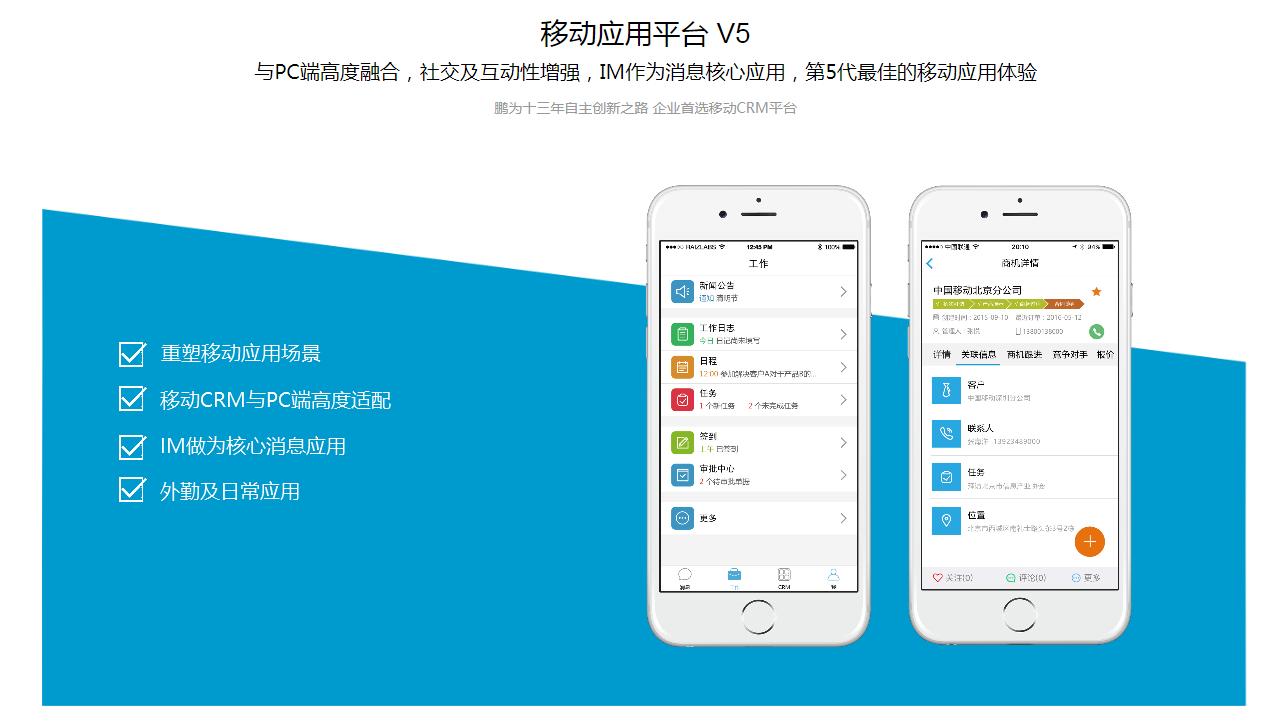 移动应用平台 V5-1.png