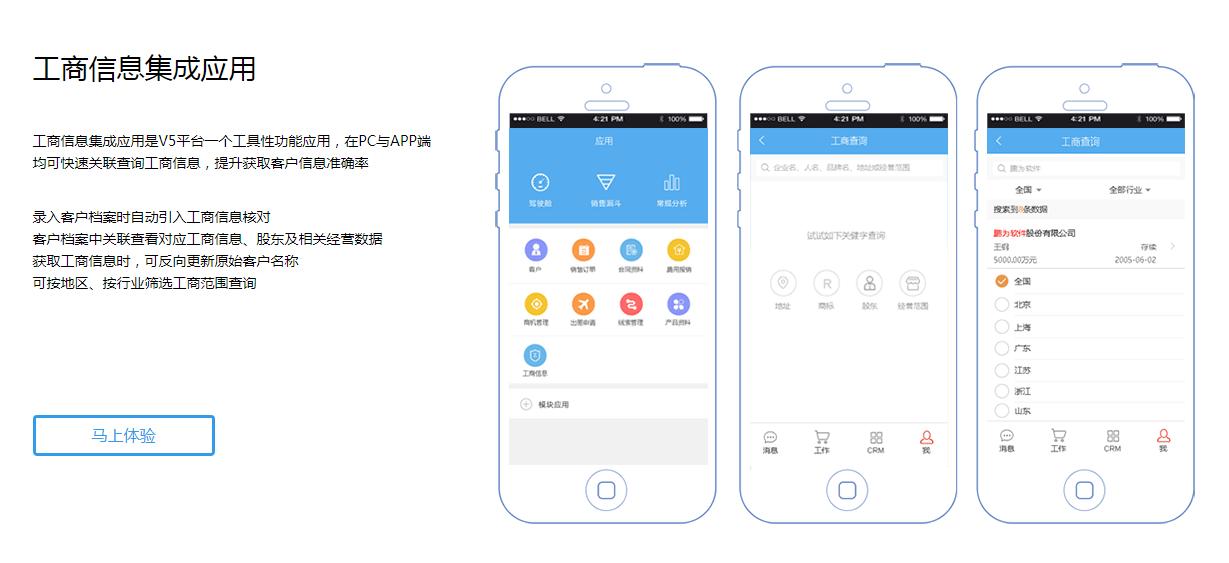 移动应用平台 V5-9.png