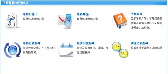 明软考勤管理系统.jpg