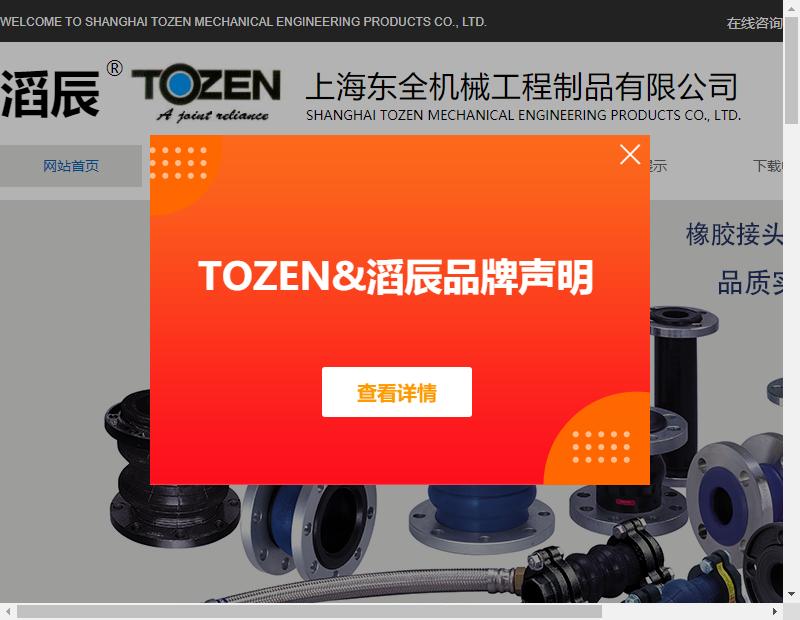 上海东全机械工程制品有限公司网站案例