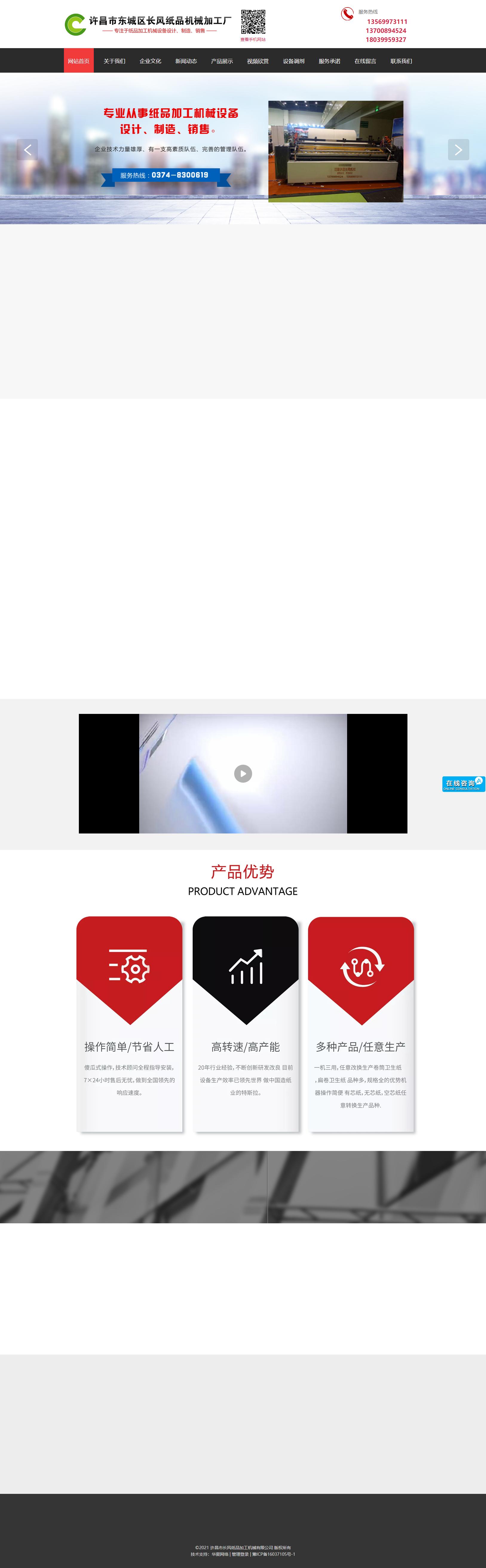 许昌市东城区长风纸品机械销售中心网站案例