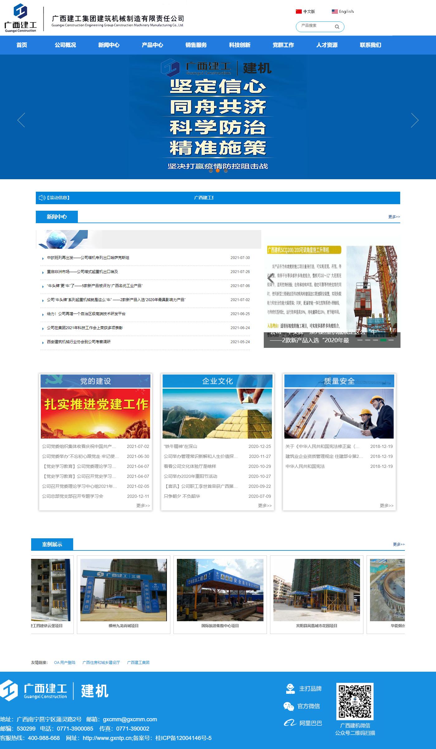 广西建工集团建筑机械制造有限责任公司网站案例