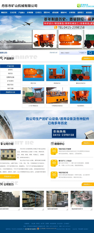 丹东市矿山机械有限公司网站案例
