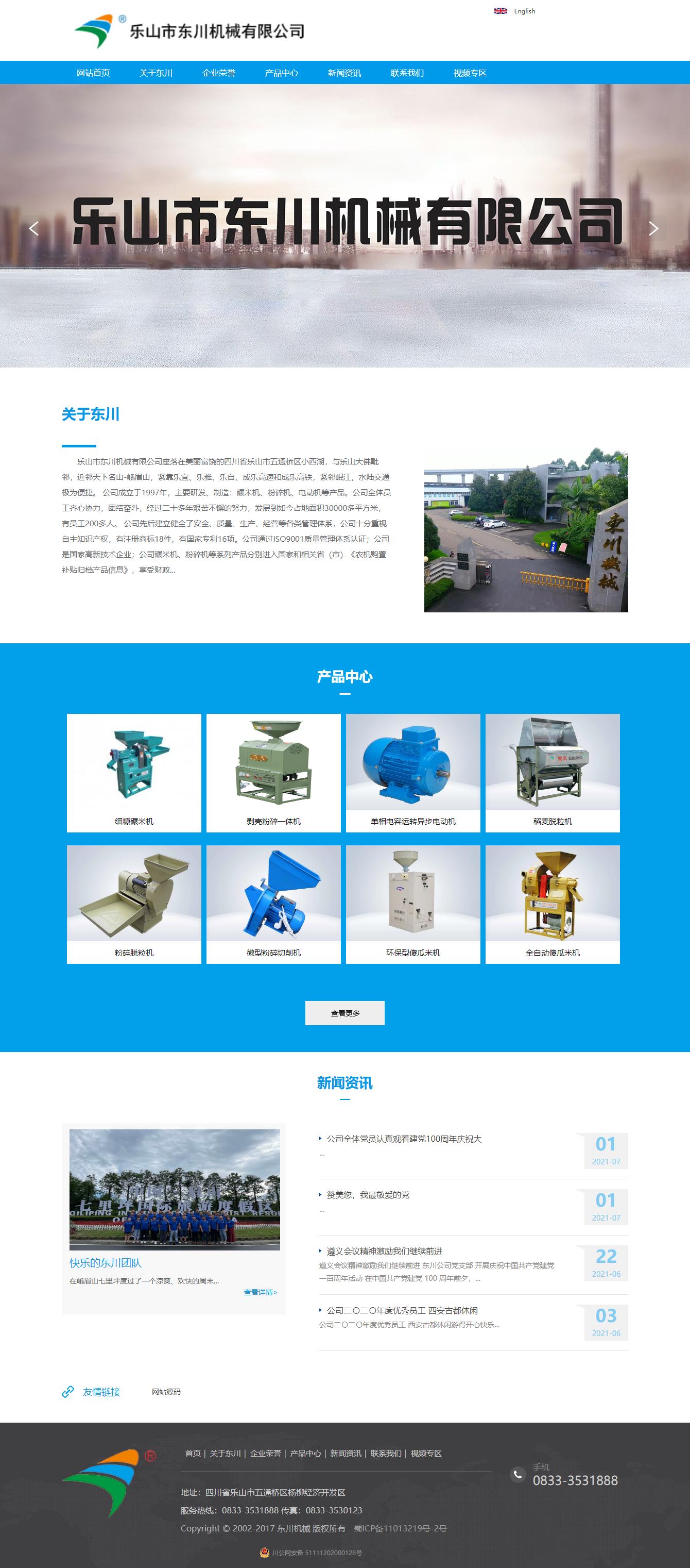 乐山市东川机械有限公司网站案例