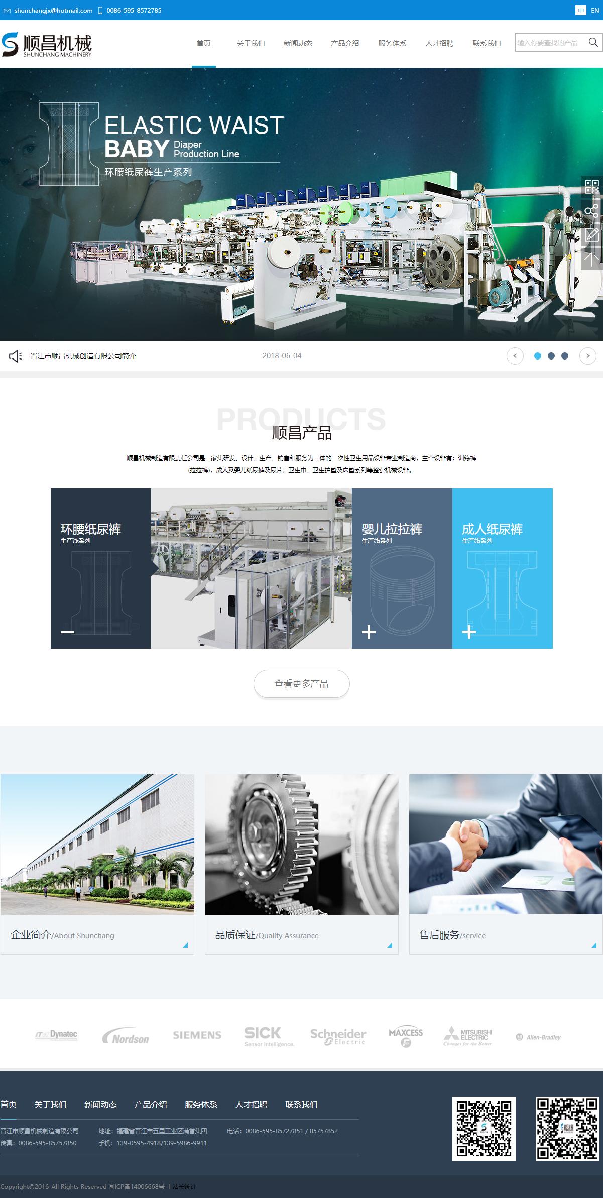 晋江市顺昌机械制造有限公司网站案例