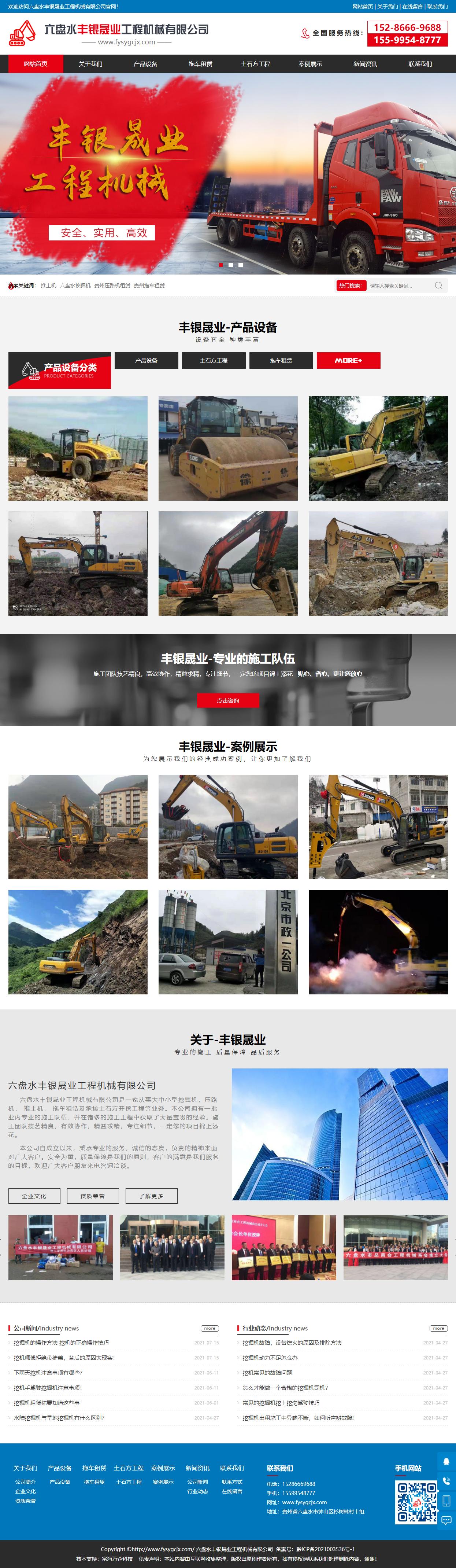六盘水丰银晟业工程机械有限公司网站案例