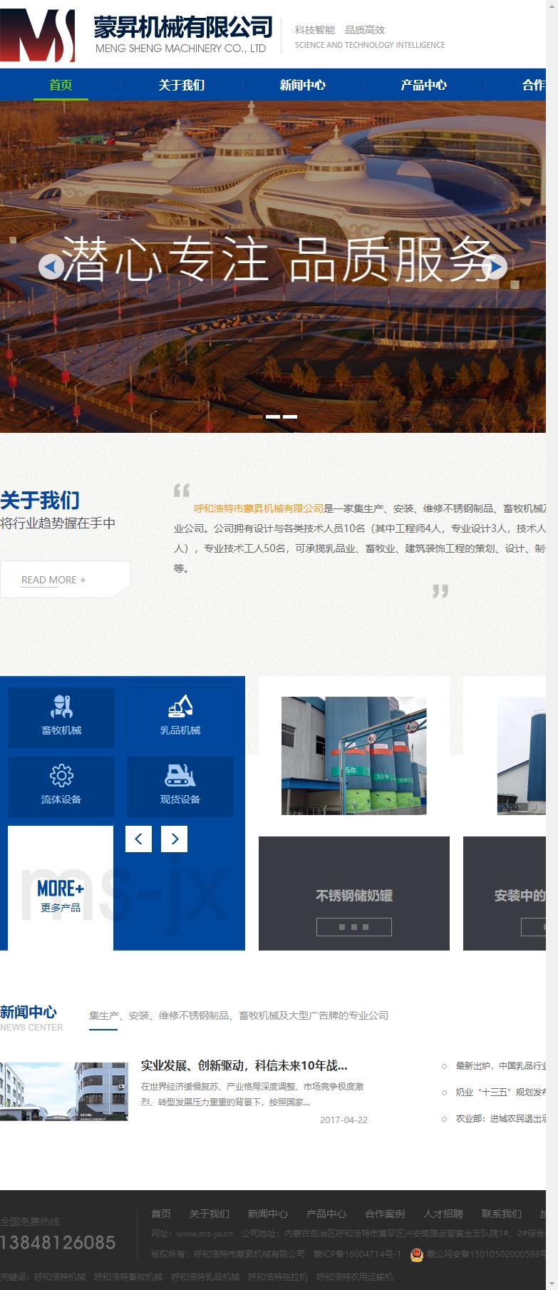 呼和浩特市蒙昇机械有限公司网站案例