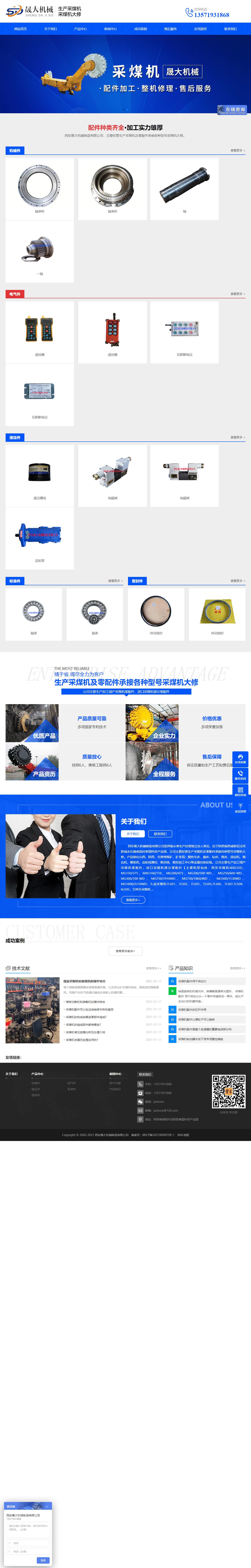 西安晟大机械制造有限公司网站案例
