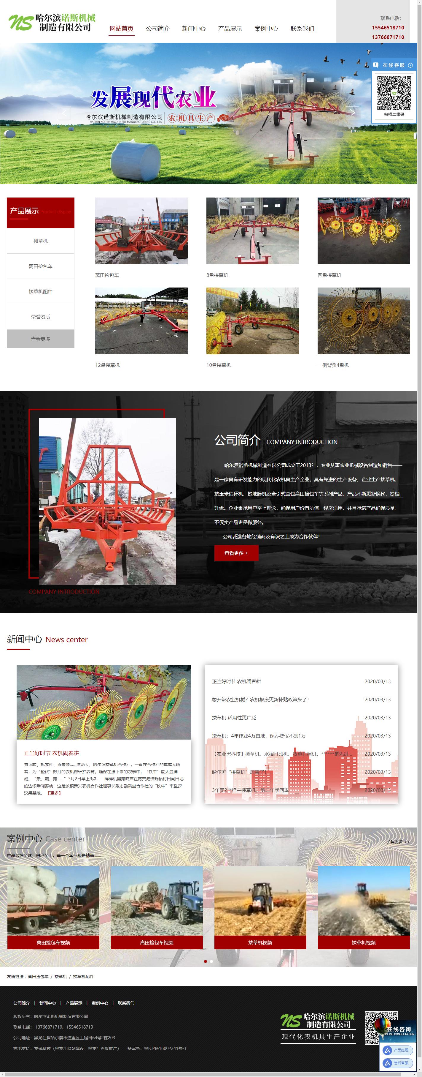 哈尔滨诺斯机械制造有限公司网站案例