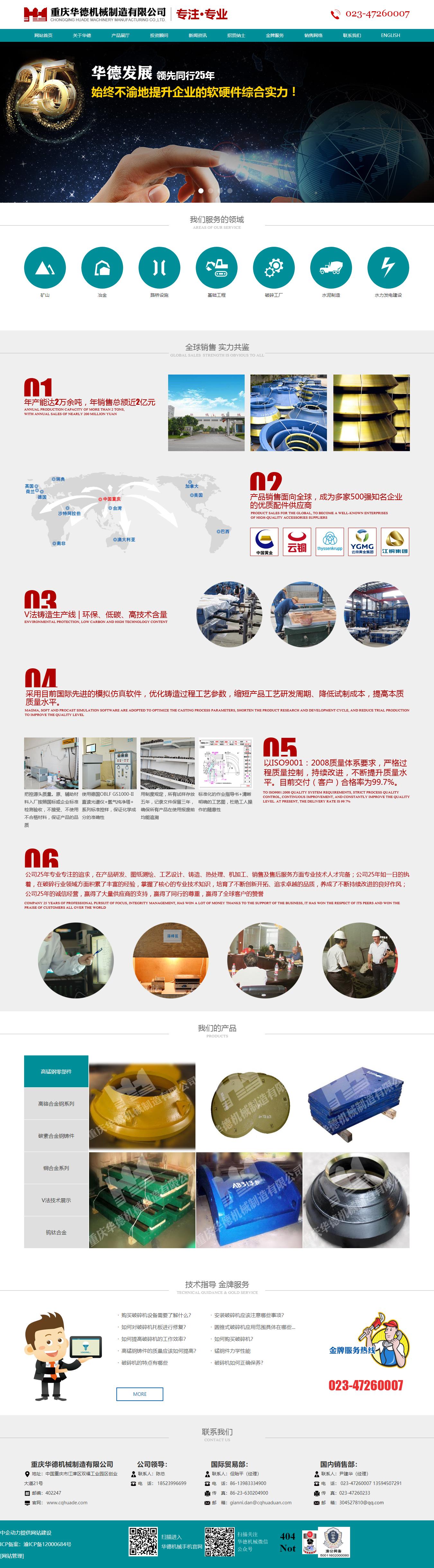 重庆华德机械制造有限公司网站案例