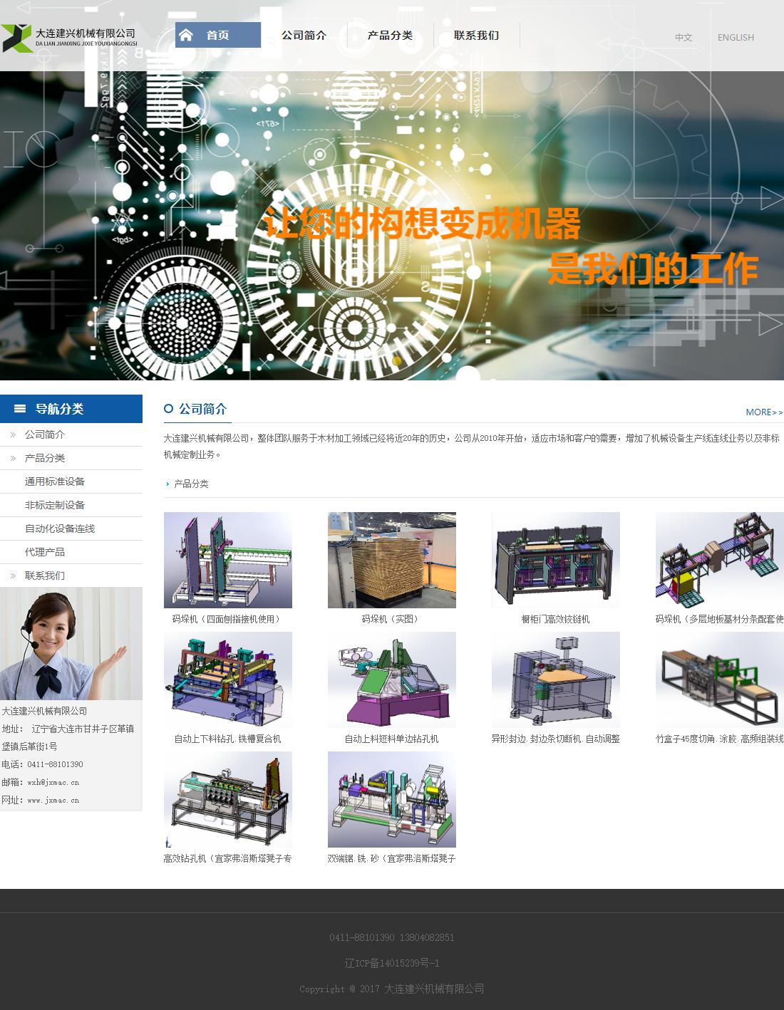 大连建兴机械有限公司网站案例