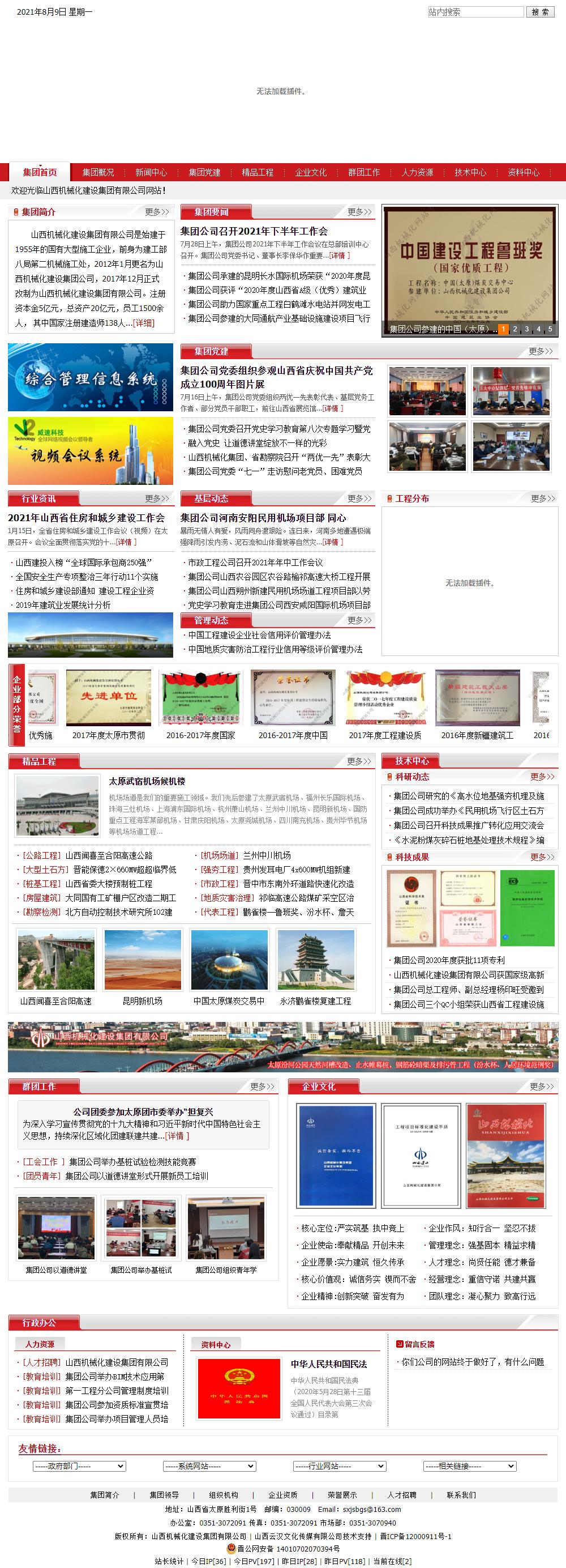 山西机械化建设集团有限公司网站案例