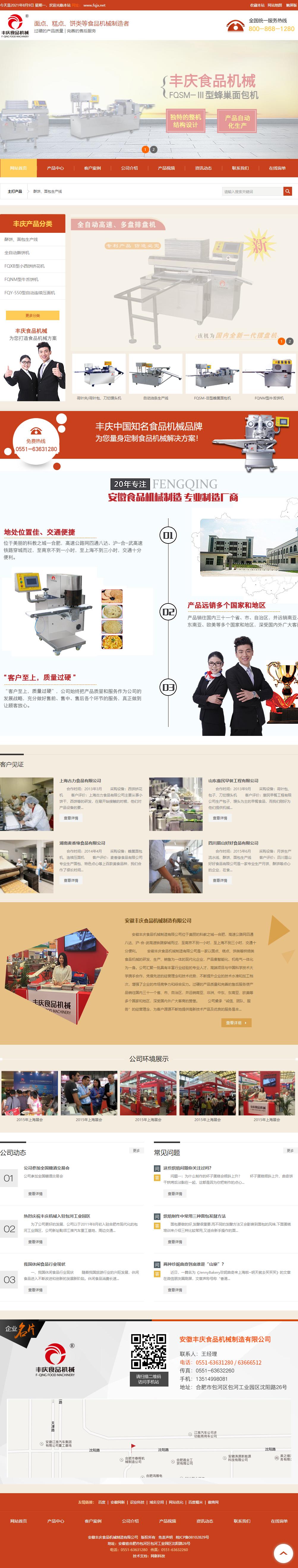 安徽丰庆食品机械制造有限公司网站案例