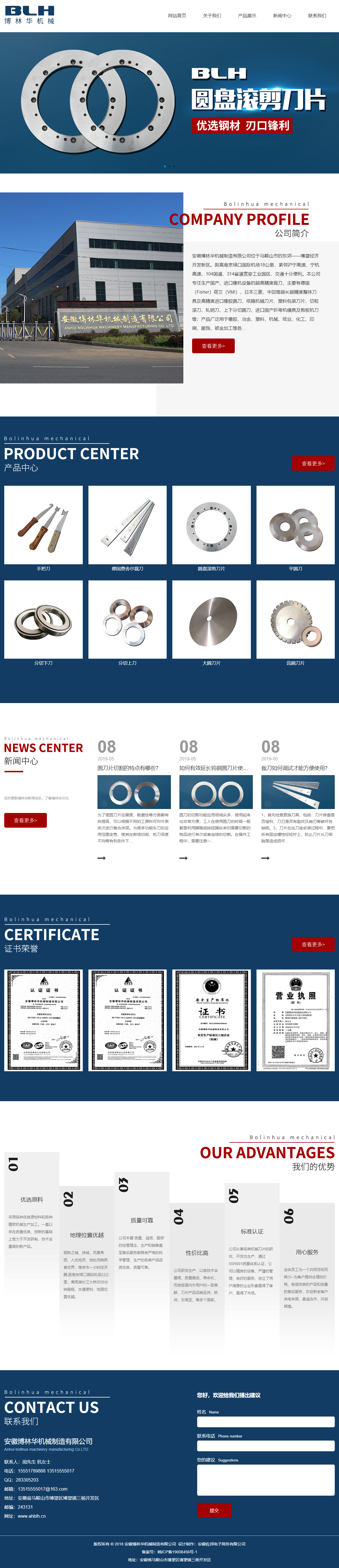 安徽博林华机械制造有限公司网站案例