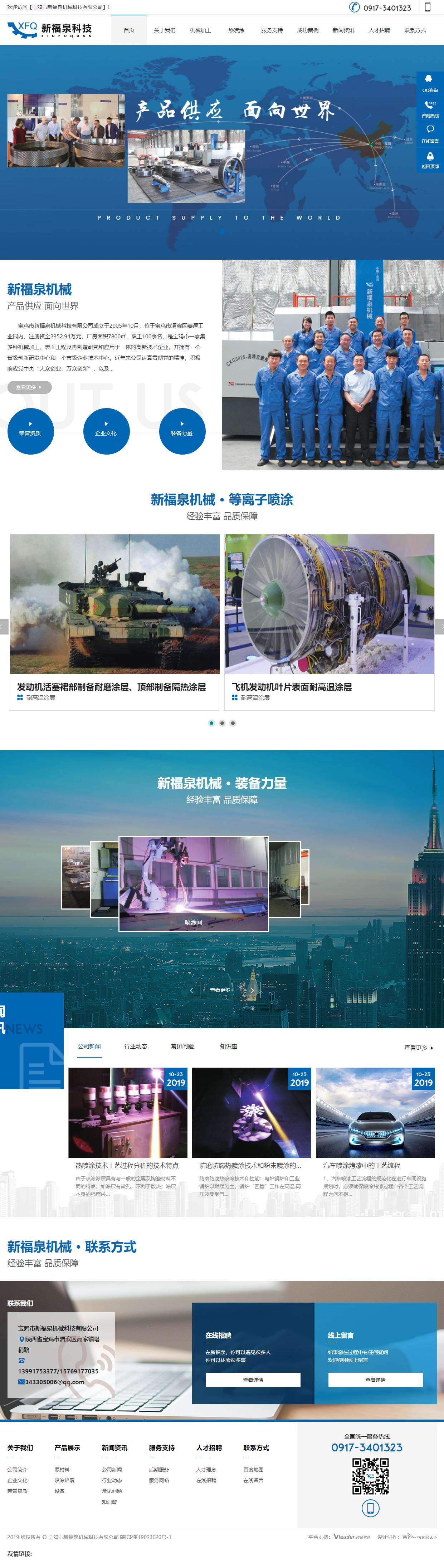 宝鸡市新福泉机械科技有限公司网站案例