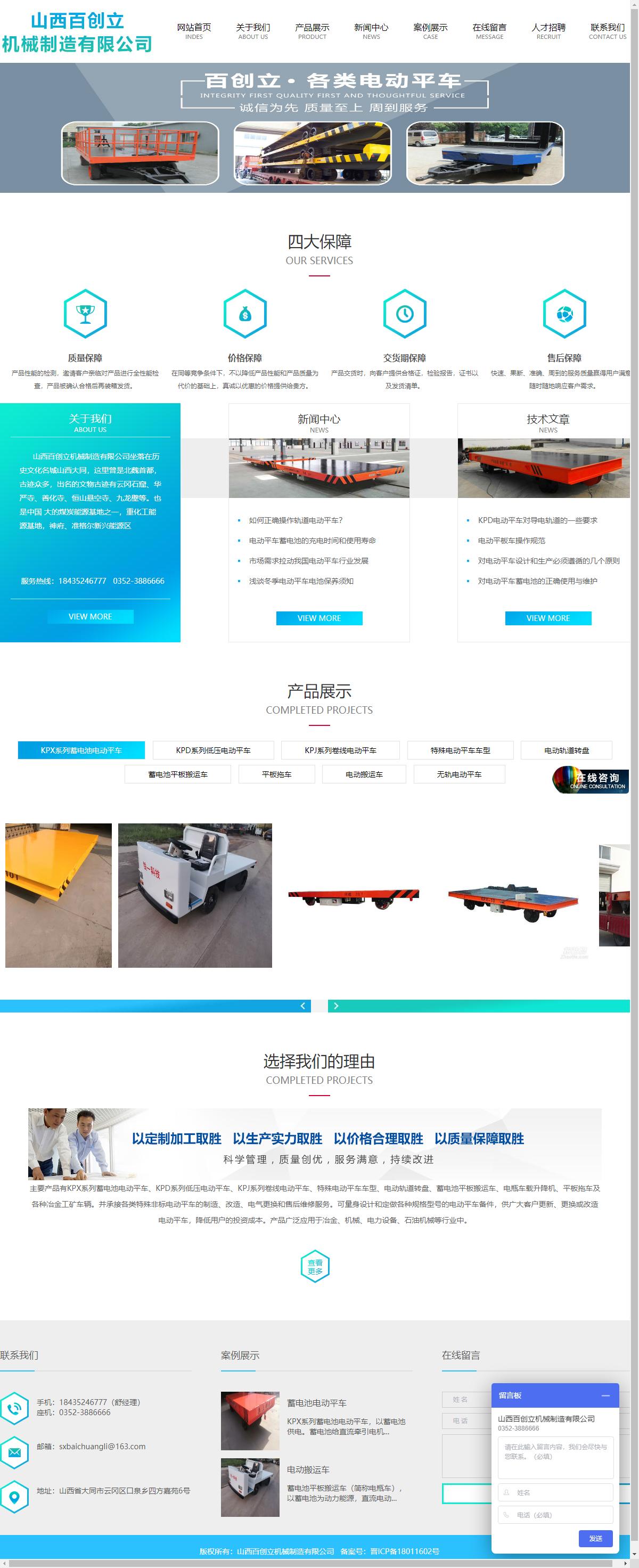 山西百创立机械制造有限公司网站案例