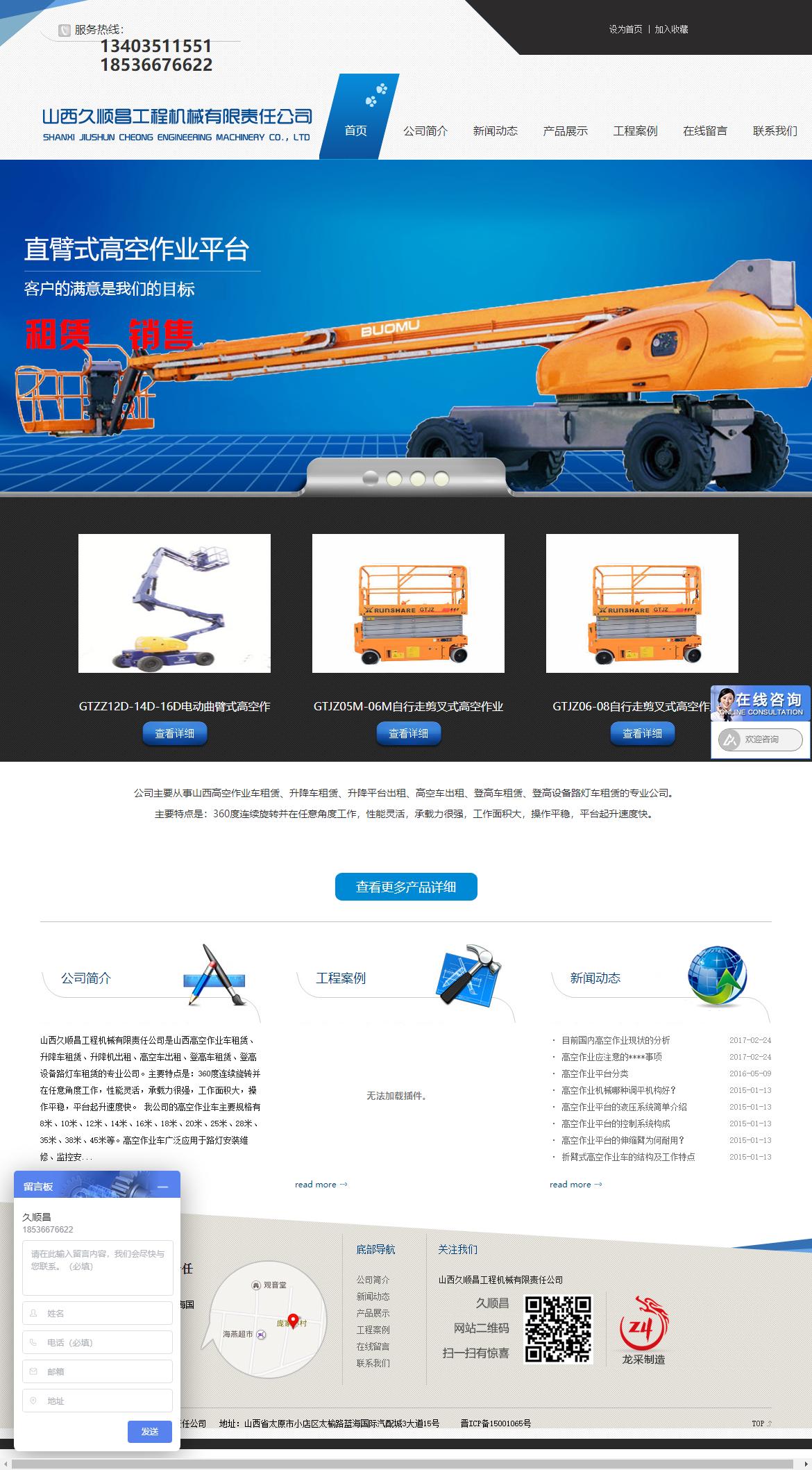 山西久顺昌工程机械有限责任公司网站案例