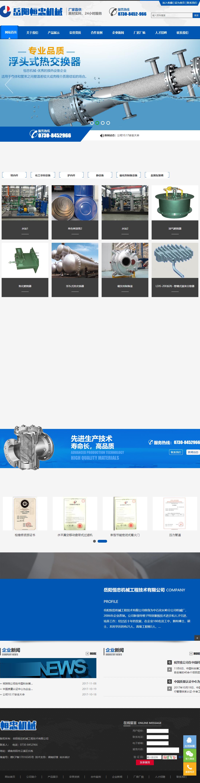 岳阳恒忠机械工程技术有限公司网站案例