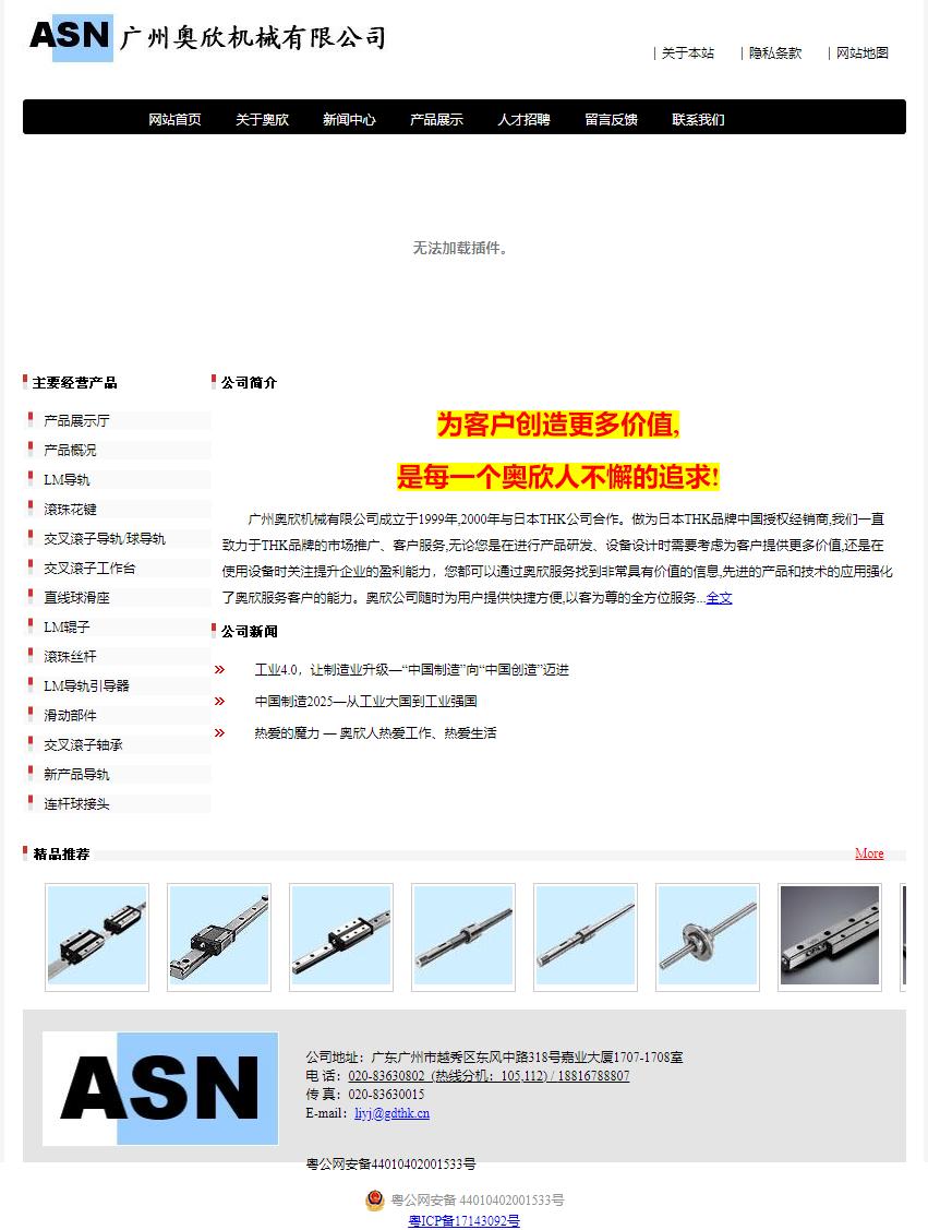广州奥欣机械有限公司网站案例