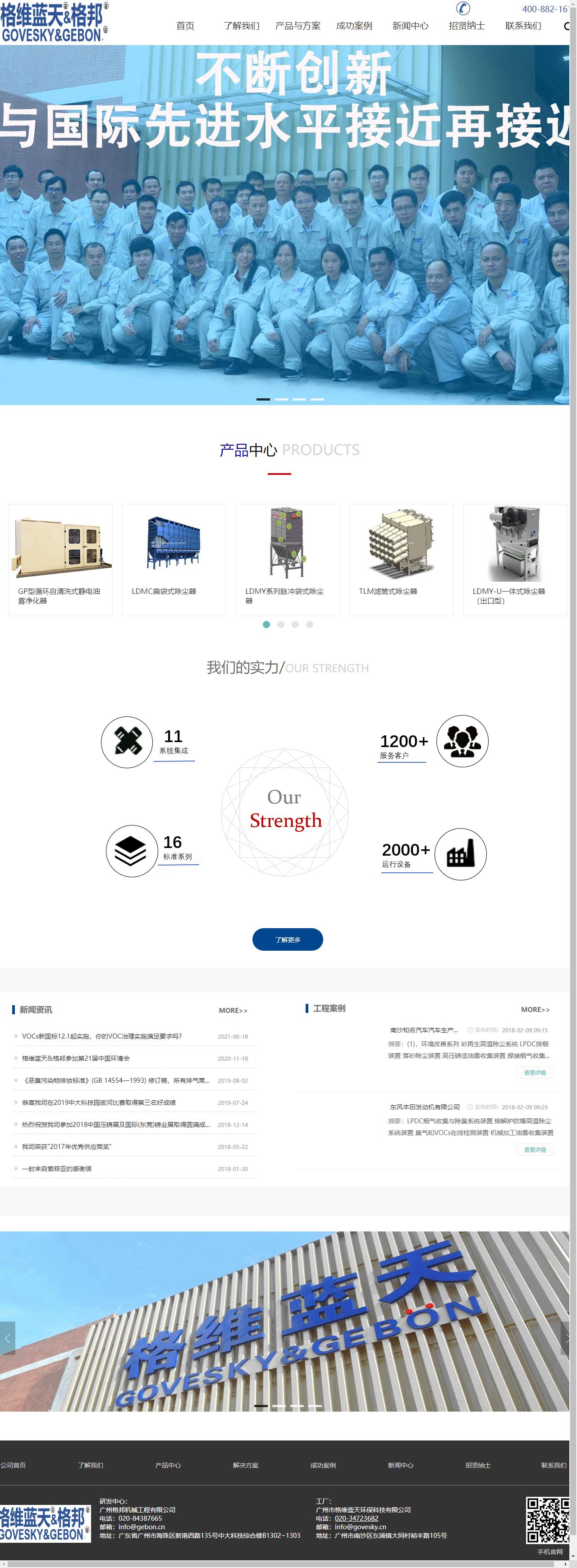 广州格邦机械工程有限公司网站案例
