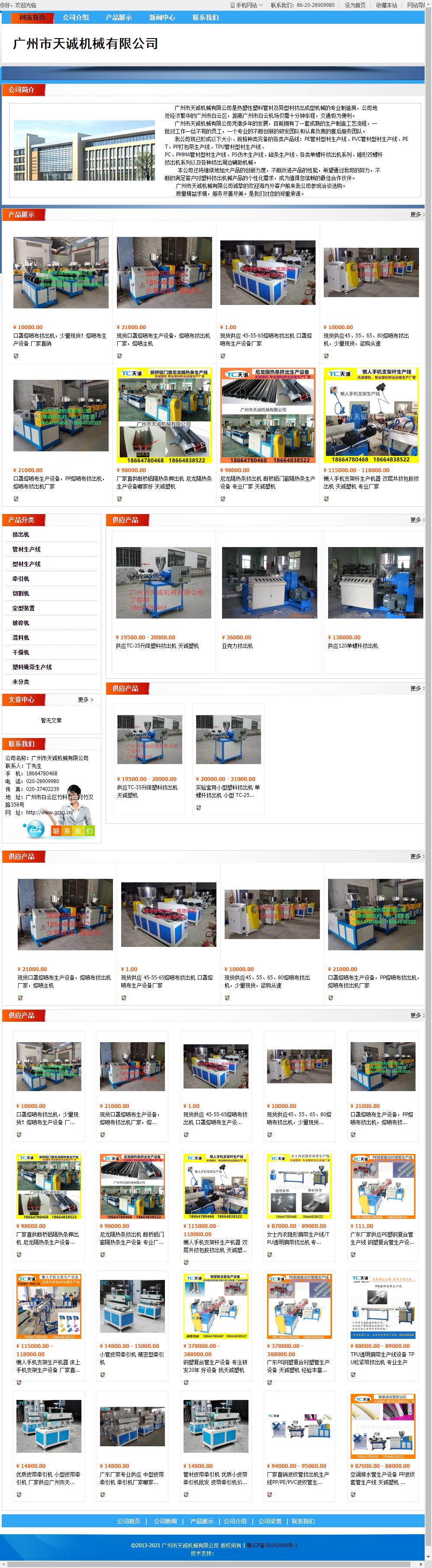广州市天诚机械有限公司网站案例