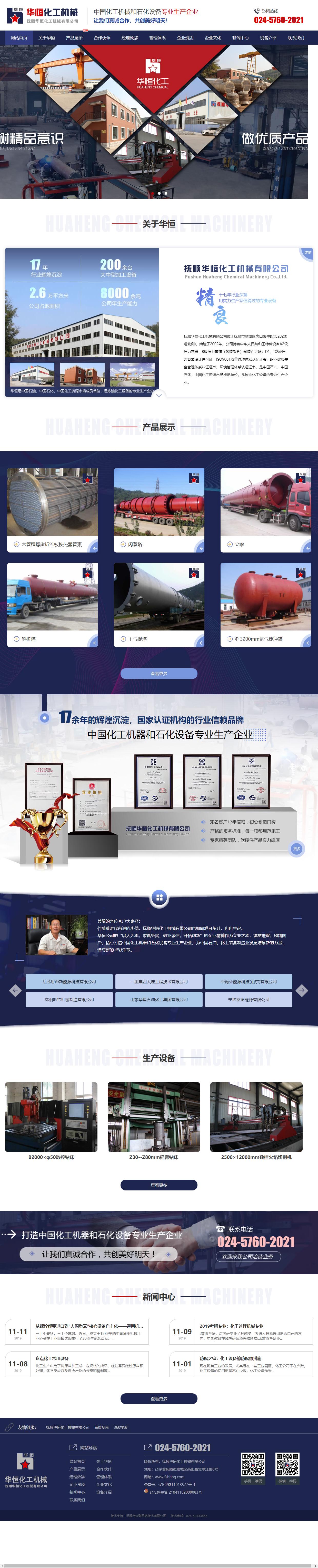抚顺华恒化工机械有限公司网站案例