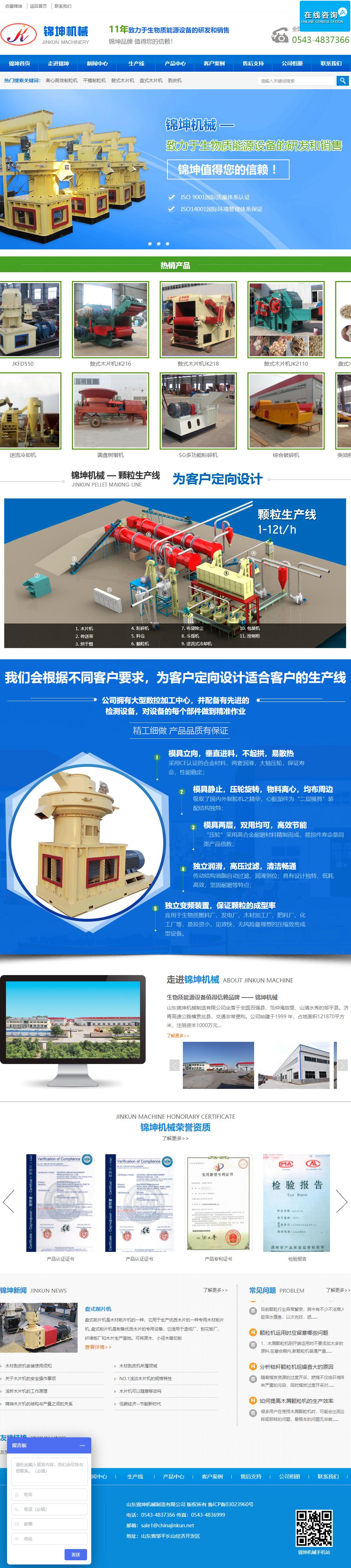 山东锦坤机械制造有限公司网站案例