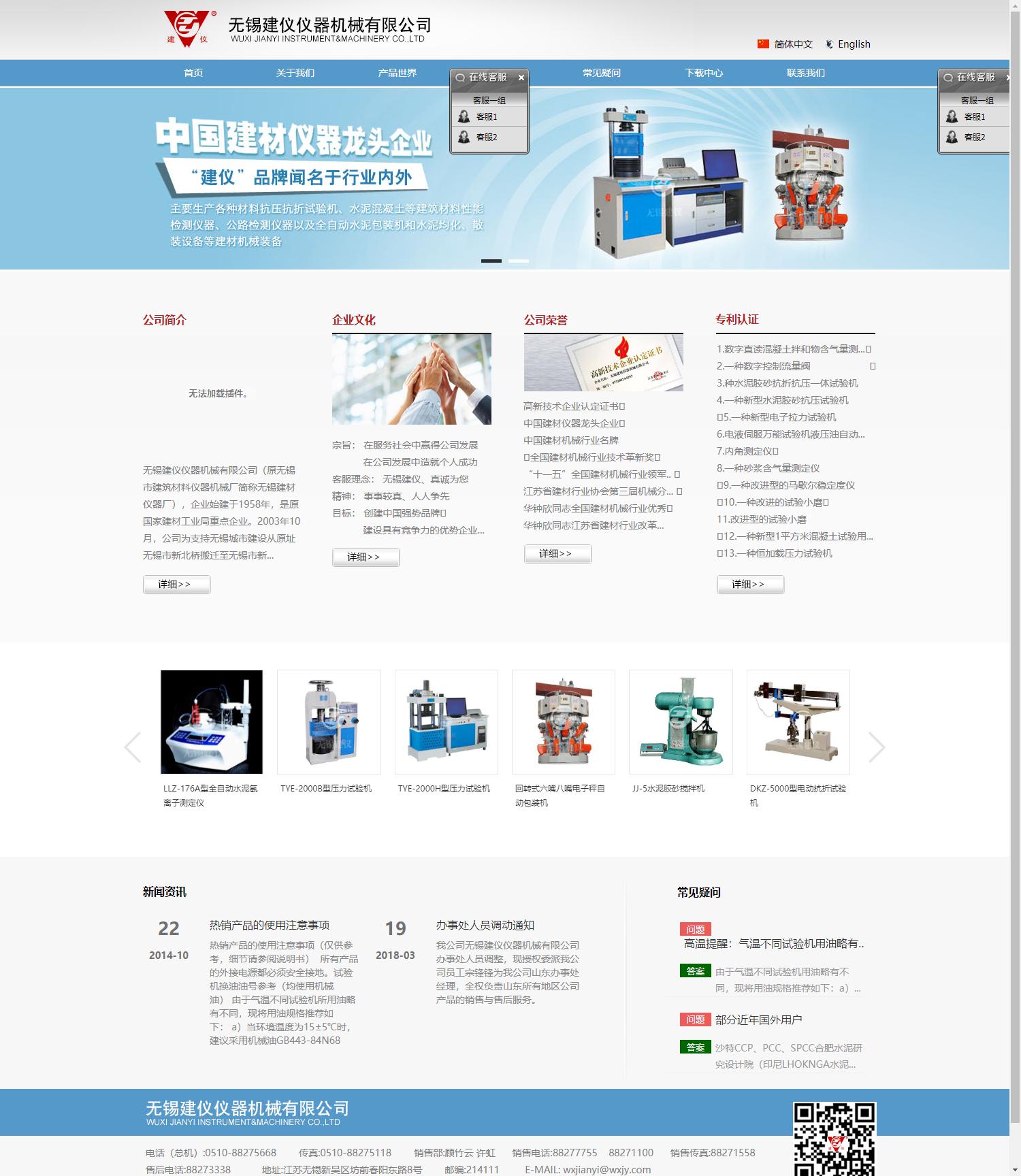 无锡建仪仪器机械有限公司网站案例
