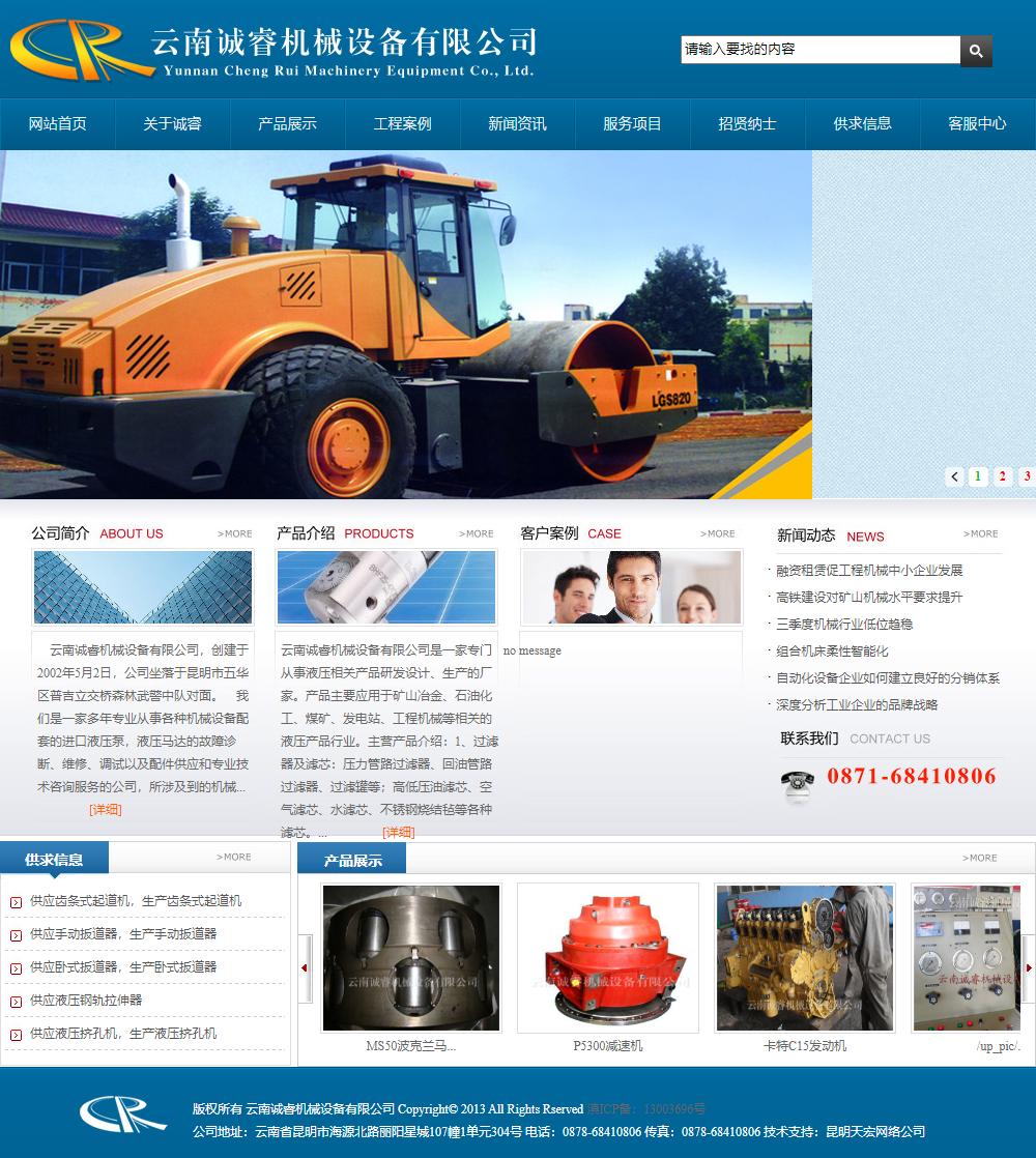 云南诚睿机械设备有限公司网站案例