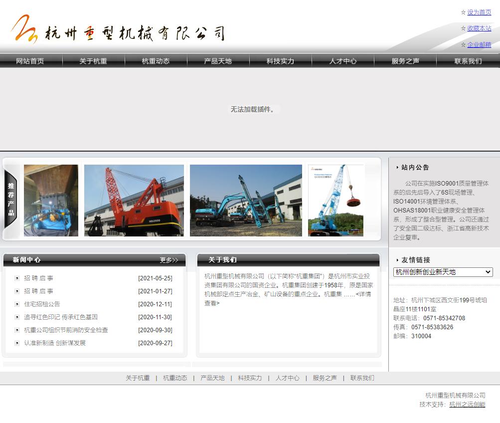 杭州重型机械有限公司网站案例