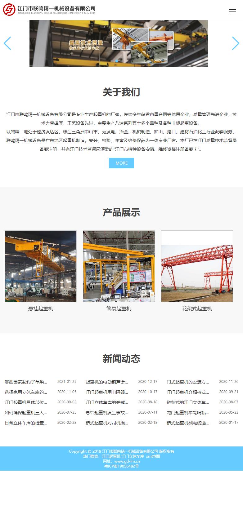 江门市联鸣精一机械设备有限公司网站案例