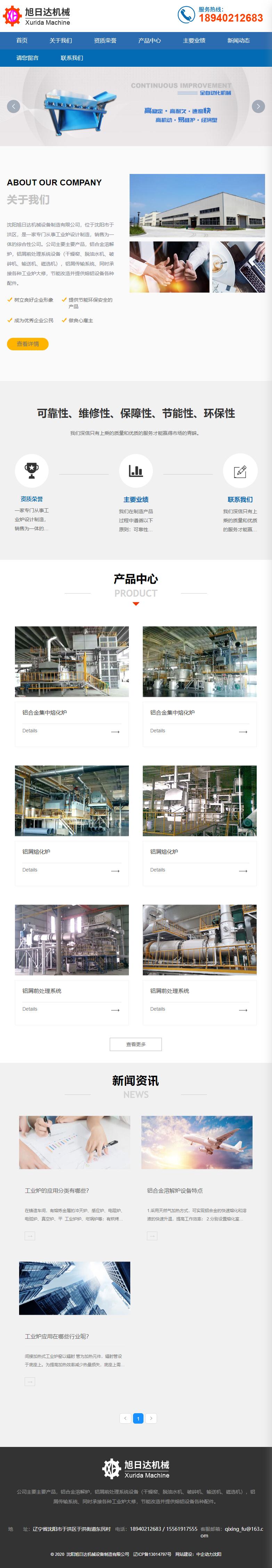 沈阳旭日达机械设备制造有限公司网站案例