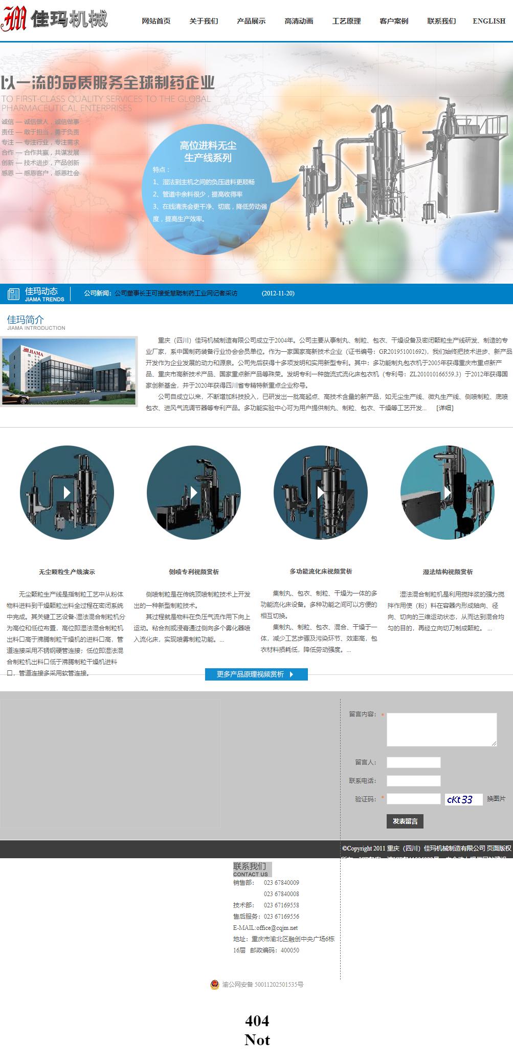 重庆佳玛机械制造有限公司网站案例